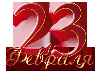 Красивые надписи с 23 февраля для открыток цветные